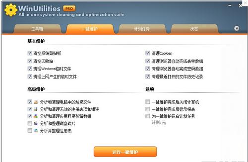 WinUtilities Pro V11.44官方版(系统优化) - 截图1