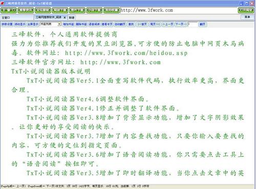 TxT小说阅读器 7.17(TxtReader下载) - 截图1