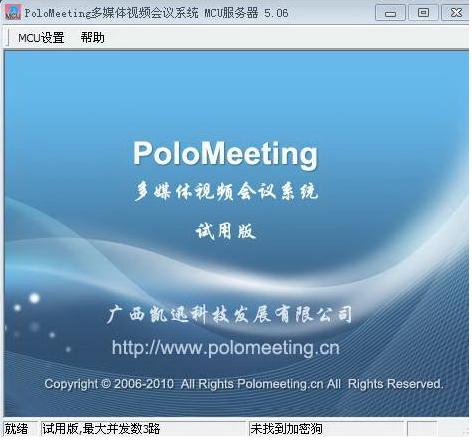 PoloMeeting 5.98(视频会议软件) - 截图1