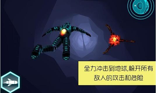 坠落侠(英雄出击) v1.0 for Android安卓版 - 截图1