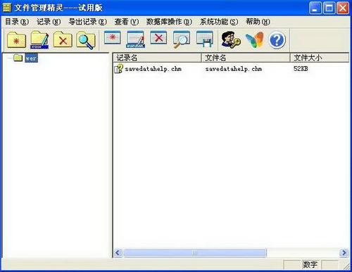 文件管理精灵 4.0a(文件管理工具) - 截图1
