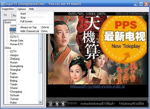 SuperTV 5.55.33(视频播放器) - 截图1