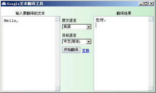 Google文本翻译工具 2.6(即时翻译工具) - 截图1