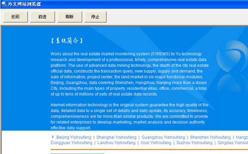 外文网站浏览器 2.4(网页翻译软件) - 截图1