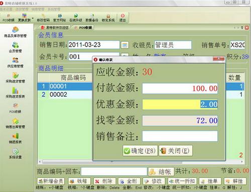 易特店铺收银系统 5.5(收银软件) - 截图1