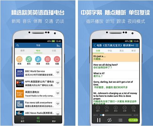 可可英语(阅读学习) v2.7.6 for Android安卓版 - 截图1
