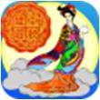 嫦娥的秘密仙宫for iPhone6.0(益智填色)