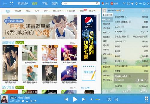 酷我音乐盒2015 8.0.3.0 官方正式版(音乐播放器) - 截图1