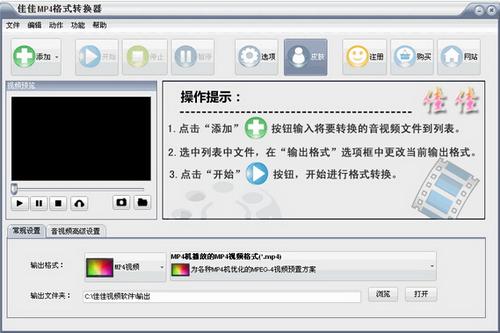 佳佳MP4格式转换器 9.8.0.0(音频格式转换) - 截图1