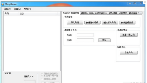 ManyQzone V2.0绿色版(QQ空间工具盒) - 截图1