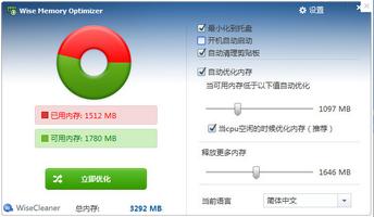 Wise Memory Optimizer 3.4.1.92 中文版(内存优化工具) - 截图1