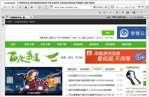 Lunascape V6.11.0官方中文版(三引擎浏览器) - 截图1