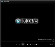天王影音 V2.0.2免费版(影音播放器) - 截图1