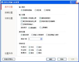百度五笔输入法2014 v1.2.0.56 官方下载(五笔输入法) - 截图1