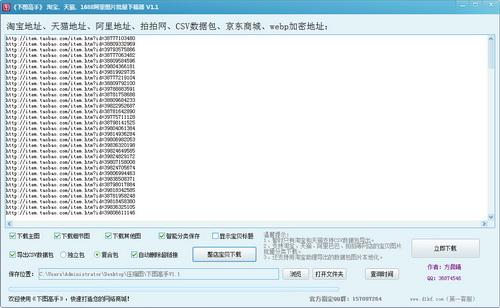 下图高手 V6.3.1.3绿色版(批量下载工具) - 截图1