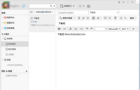 WizNote V4.2.560官方下载(为知笔记) - 截图1