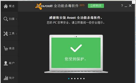 avast! Pro Antivirus 2015.10.3.2225官方中文专业版(avast杀毒软件) - 截图1