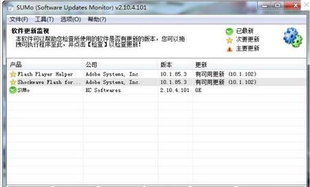 SUMo V4.1.1.280绿色版(软件更新检测) - 截图1