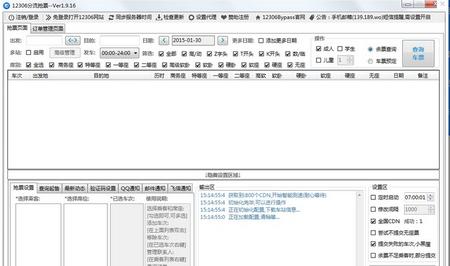 12306分流抢票软件 V1.10.41绿色版(火车票自动刷票软件)