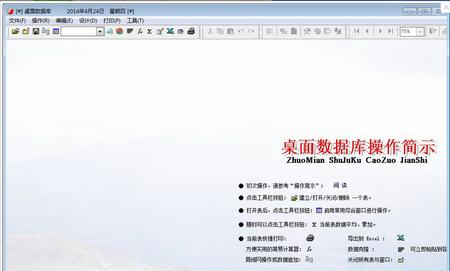 桌面数据库 V2015.09.002免费版(数据库管理与制表平台) - 截图1