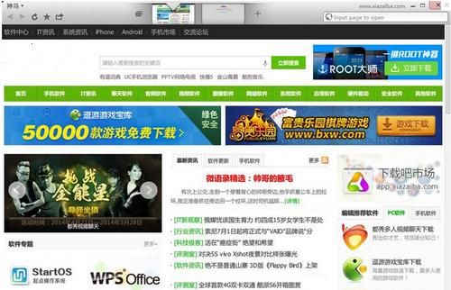 Sleipnir浏览器 V6.1.8简体中文版(神马浏览器) - 截图1