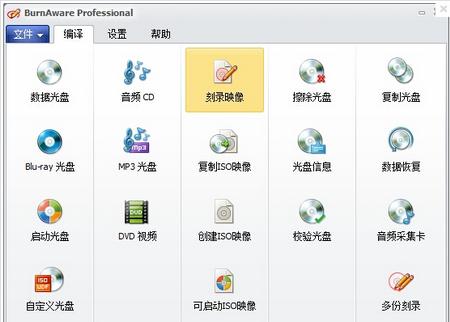BurnAware Professional V8.4中文版(光盘刻录工具) - 截图1