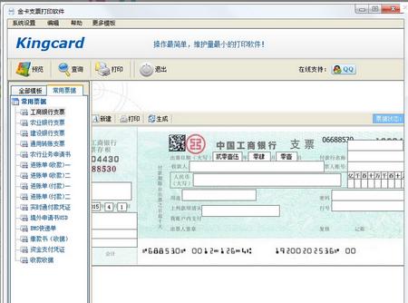 金卡支票打印软件 V1.5.0909免费版(支票打印软件) - 截图1