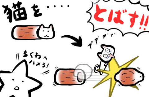 鱼糕猫(喵星人大行动) v1.0.3 for Android安卓版 - 截图1