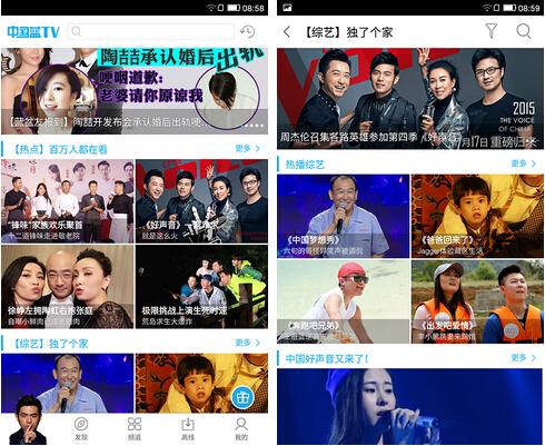 中国蓝TV(影音视听) v1.2.9 for Android安卓版 - 截图1