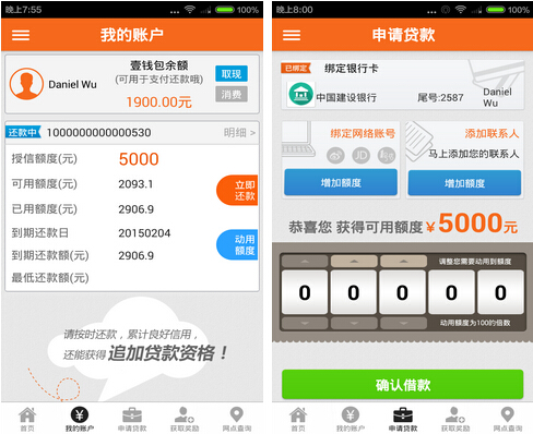 平安易贷(金融理财) v3.2.0 for Android安卓版 - 截图1