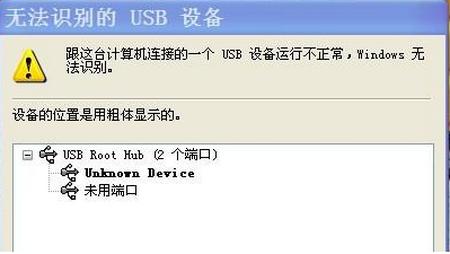 解决USB连接失败,解决USB计算机无法识别,USB连接失败