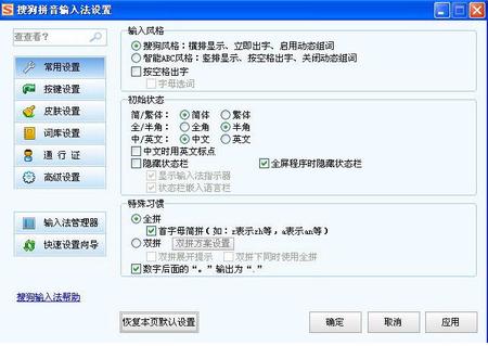 搜狗输入法 7.7h 正式版(拼音输入法) - 截图1