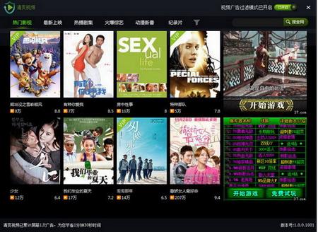 清爽视频 1.0.0.1031(在线视频) - 截图1