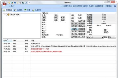 宠爱天使 V7.09.121官方绿色版(QQ宠物辅助工具) - 截图1