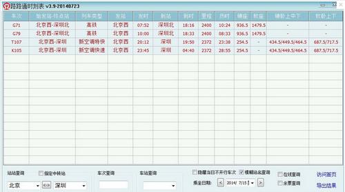 路路通时刻表 V20151011绿色版(火车时刻表查询软件) - 截图1