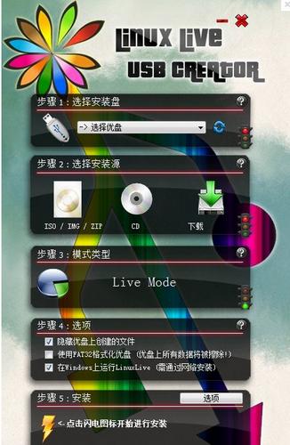 LiLi USB Creator V2.9.4绿色中文版(U盘启动制作工具) - 截图1