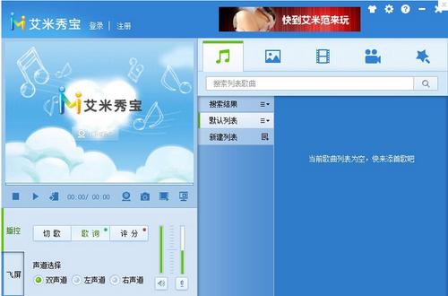 艾米秀宝 2.0.6.4官方版(虚拟摄像头软件) - 截图1