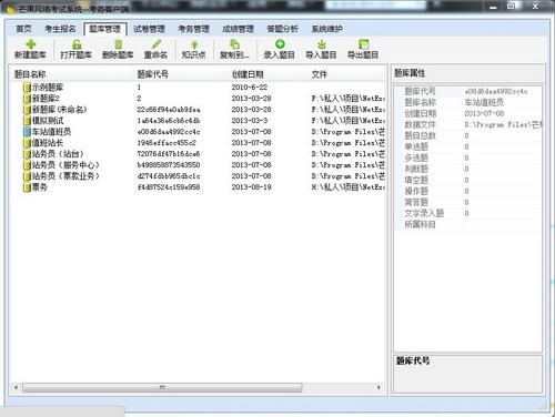 芒果网络考试系统 4.3(考试系统) - 截图1