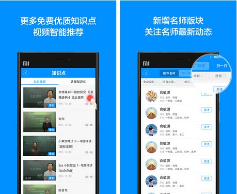 学习宝(教育学习) v3.0.1 for Android安卓版 - 截图1
