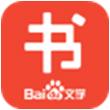 百度书城for iPhone6.0(阅读平台)
