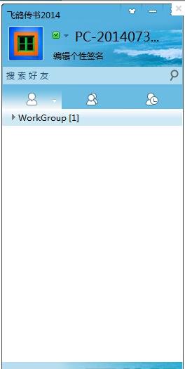 飞鸽传书2015 V5.1.150914免费中文(即时通讯) - 截图1