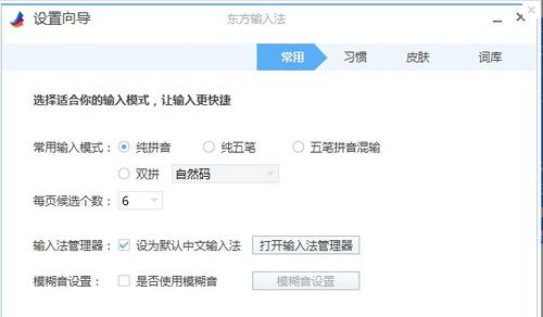 东方输入法 V2.3.1.0官方版(汉字输入法) - 截图1
