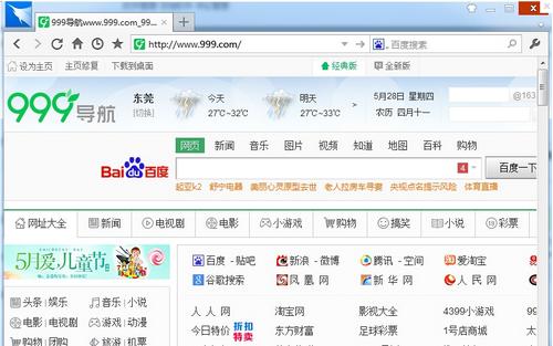 闪游浏览器 V3.39官方版(SaaYaa Explorer) - 截图1