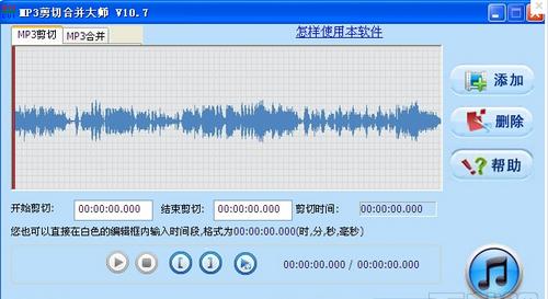 MP3剪切合并大师 11.5 免费版(mp3剪切器) - 截图1