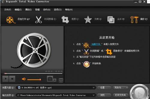 Bigasoft Total Video Converter 5.0.7.5732官方版(视频转换软件) - 截图1