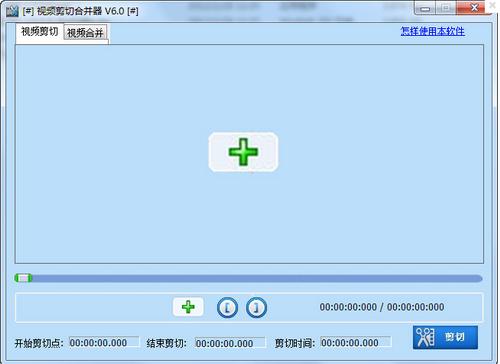 视频剪切合并器 V11.6免费版(视频截取工具) - 截图1
