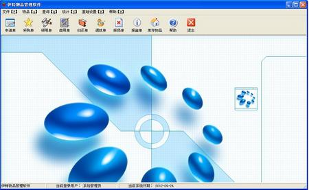 伊特物品管理软件 5.3.0.6(物品管理系统) - 截图1