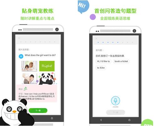 有道口语大师(学习阅读) v2.3.0 for Android安卓版 - 截图1