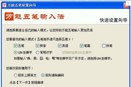 万能五笔输入法2015 V9.6.1.1官方版(五笔输入法) - 截图1