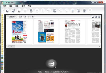 PDF24 Creator V7.3.1官方版(pdf工具) - 截图1